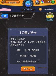 モンスト 銀魂コラボ